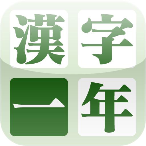 漢字 3年生までに習う漢字 : 六年生までリリース予定。漢字 ...
